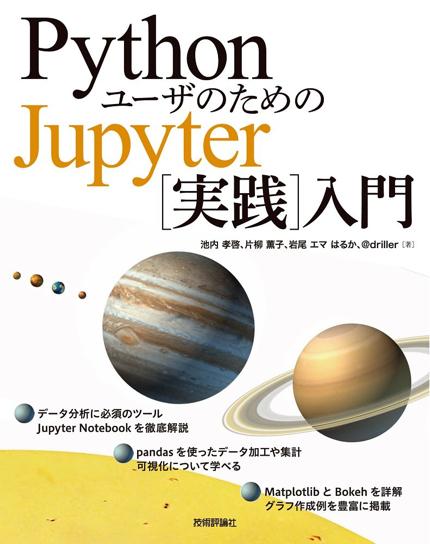 jupyter_book_01.png
