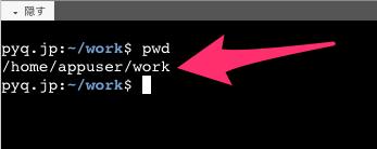http://images.pyq.jp/docs/column/basic_unix_command_01.png