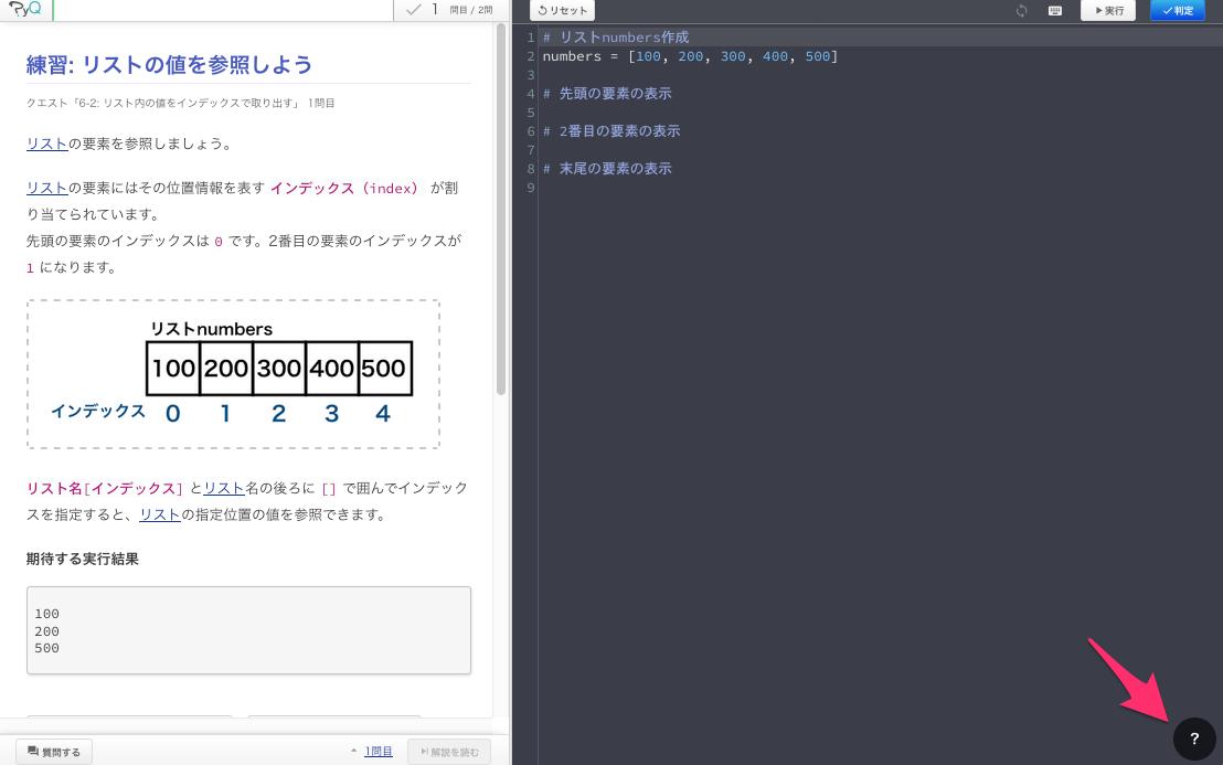 http://images.pyq.jp/docs/help/help_feedback_1.png