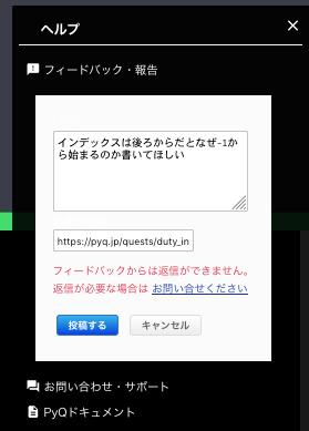 http://images.pyq.jp/docs/help/help_feedback_3.png