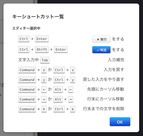shortcutダイアログ